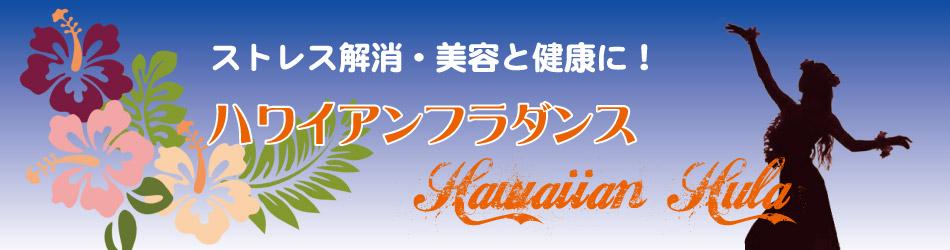 ハワイアン・フラダンス